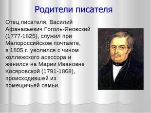Отец писателя, Василий Афанасьевич Гоголь-Яновский (1777-1825), служил при Ма