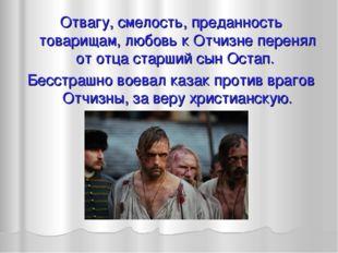 Отвагу, смелость, преданность товарищам, любовь к Отчизне перенял от отца ста