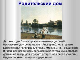 Родительский дом Детские годы Гоголь провел в имении родителей Васильевке (др