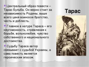 Центральный образ повести – Тарас Бульба. Он верно стоит за независимость Ро