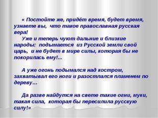 « Постойте же, придёт время, будет время, узнаете вы, что такое православная