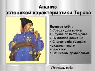 Анализ авторской характеристики Тараса Найдите и прочитайте авторскую характе