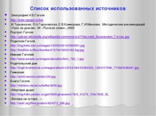Список использованных источников Биография Н.В.Гоголя http://www.ngogol.ru/bi