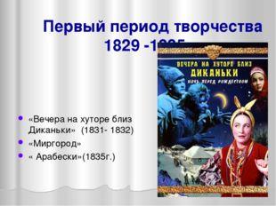Первый период творчества 1829 -1835 г. «Вечера на хуторе близ Диканьки» (1831