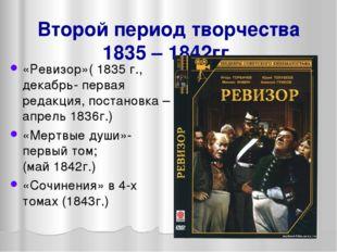 Второй период творчества 1835 – 1842гг. «Ревизор»( 1835 г., декабрь- первая р