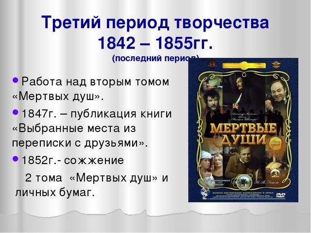 Третий период творчества 1842 – 1855гг. (последний период) Работа над вторым...
