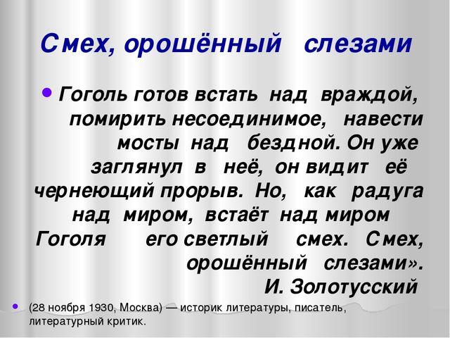 Смех, орошённый слезами Гоголь готов встать над враждой, помирить несоединимо...