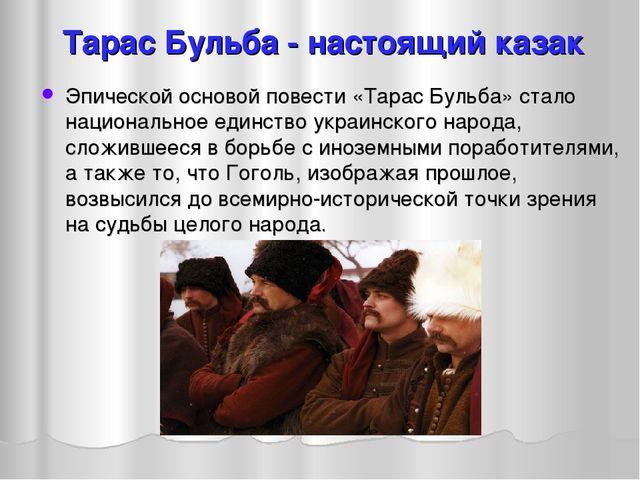 Тарас Бульба - настоящий казак Эпической основой повести «Тарас Бульба» стало...