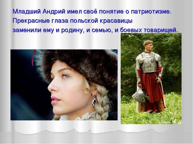 Младший Андрий имел своё понятие о патриотизме. Прекрасные глаза польской кра...
