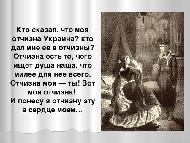 Кто сказал, что моя отчизна Украина? кто дал мне ее в отчизны? Отчизна есть т...
