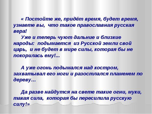 « Постойте же, придёт время, будет время, узнаете вы, что такое православная...