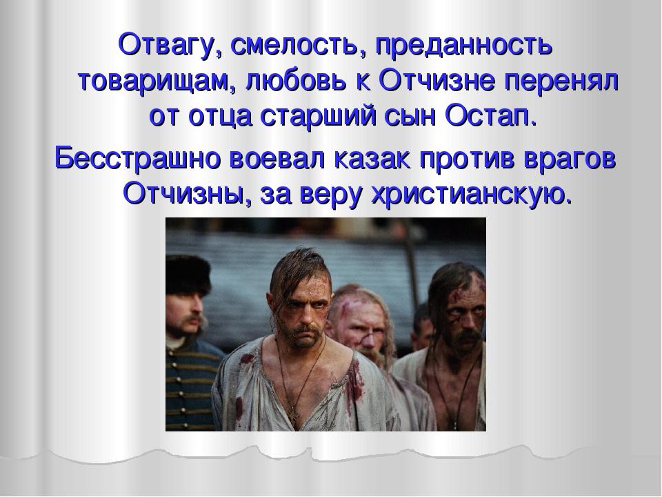 Отвагу, смелость, преданность товарищам, любовь к Отчизне перенял от отца ста...