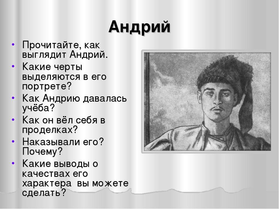 Андрий Прочитайте, как выглядит Андрий. Какие черты выделяются в его портрете...
