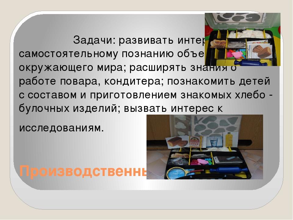 Производственный отдел. Задачи: развивать интерес к самостоятельному познанию...