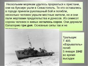Нескольким морякам удалось прорваться к пристани, они на буксире ушли в Сева