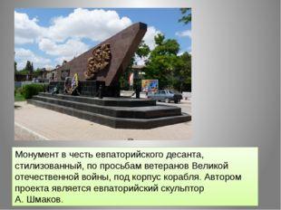 Монумент в честь евпаторийского десанта, стилизованный, по просьбам ветеранов