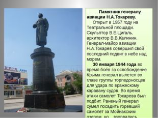 Памятник генералу авиации Н.А.Токареву.  Открыт в 1957 году на Театральн