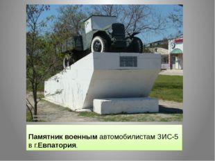 Памятник военным автомобилистам ЗИС-5 в г.Евпатория.