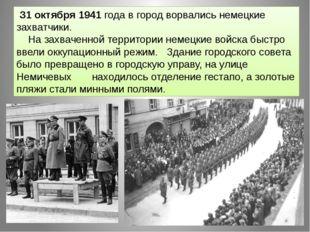 З1 октября 1941 года в город ворвались немецкие захватчики. На захваченной т