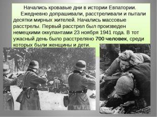 Начались кровавые дни в истории Евпатории. Ежедневно допрашивали, расстрелив