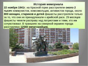 История мемориала 22 ноября 1941г. на Красной горке расстреляли около 2 тыся