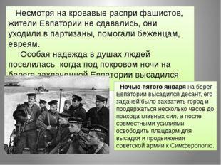 Несмотря на кровавые распри фашистов, жители Евпатории не сдавались, они ухо