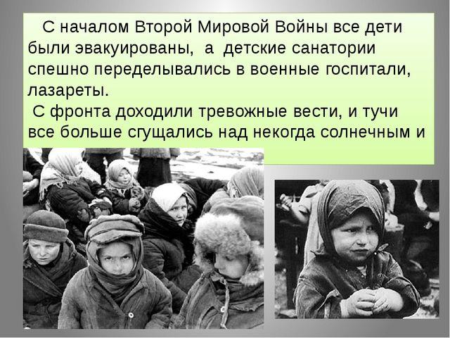 С началом Второй Мировой Войны все дети были эвакуированы, а детские санатор...