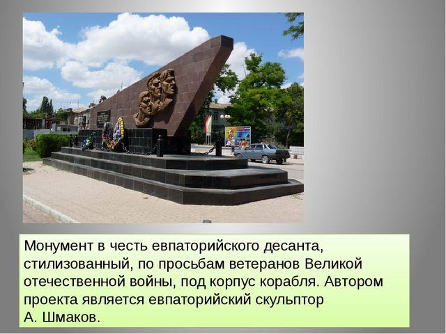 Монумент в честь евпаторийского десанта, стилизованный, по просьбам ветеранов...