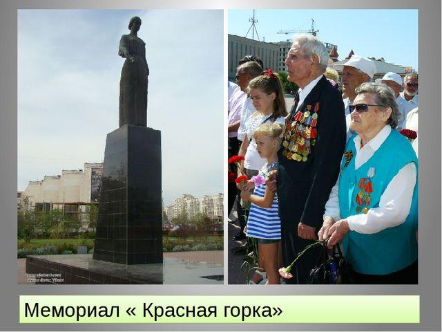 Мемориал « Красная горка»