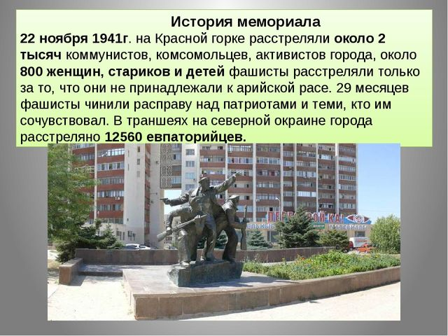История мемориала 22 ноября 1941г. на Красной горке расстреляли около 2 тыся...