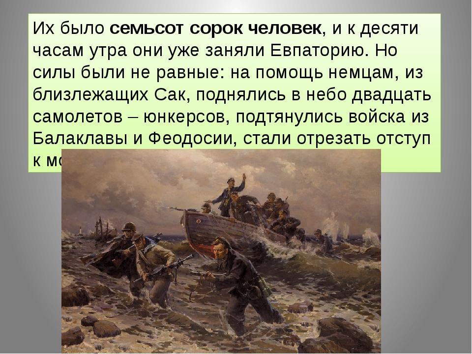 Их было семьсот сорок человек, и к десяти часам утра они уже заняли Евпаторию...