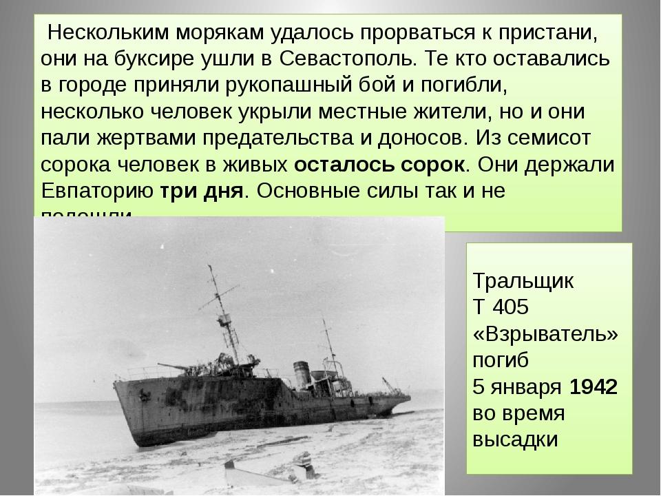 Нескольким морякам удалось прорваться к пристани, они на буксире ушли в Сева...