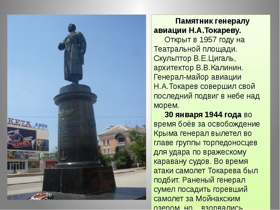 Памятник генералу авиации Н.А.Токареву.  Открыт в 1957 году на Театральн...