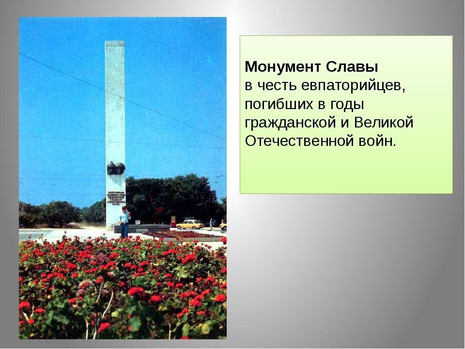 Монумент Славы в честь евпаторийцев, погибших в годы гражданской и Великой О...