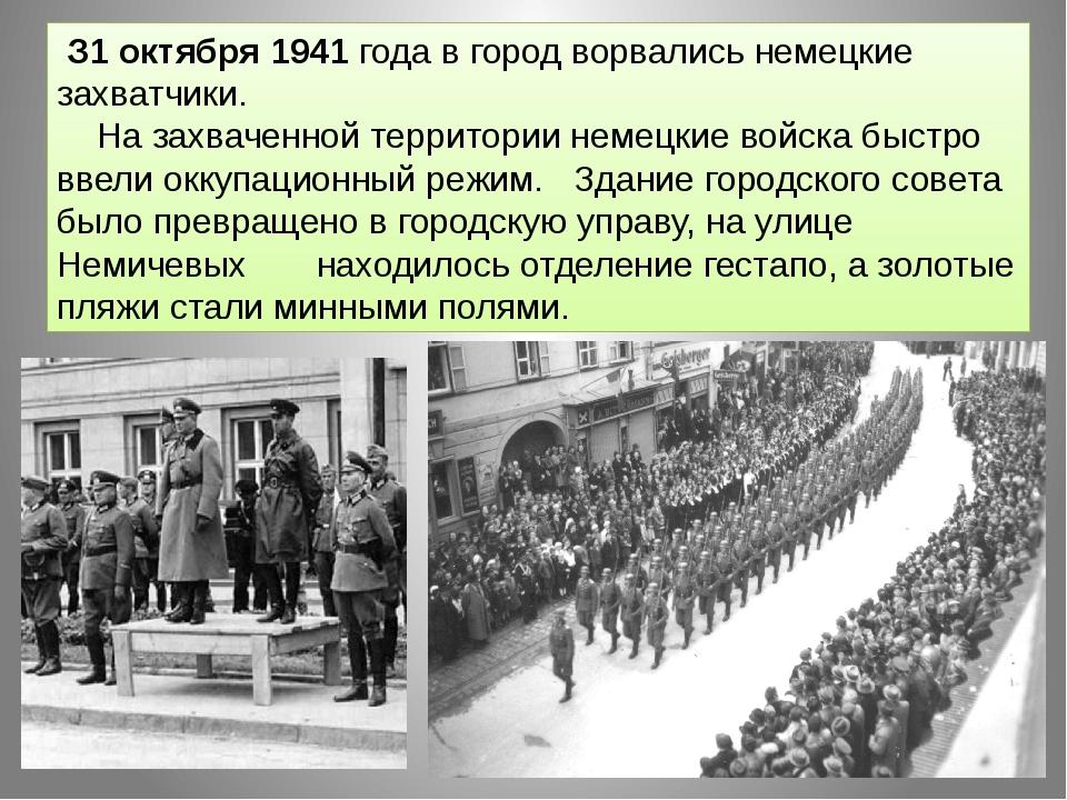 З1 октября 1941 года в город ворвались немецкие захватчики. На захваченной т...