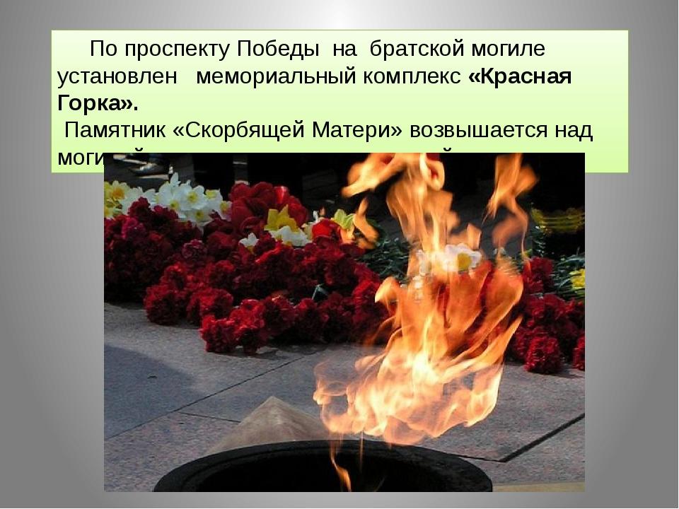 По проспекту Победы на братской могиле установлен мемориальный комплекс «Кра...