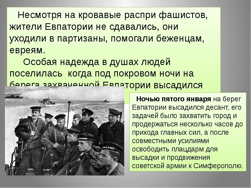 Несмотря на кровавые распри фашистов, жители Евпатории не сдавались, они ухо...