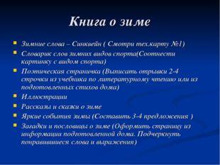 Книга о зиме Зимние слова – Синквейн ( Смотри тех.карту №1) Словарик слов зим
