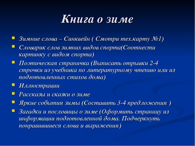 Книга о зиме Зимние слова – Синквейн ( Смотри тех.карту №1) Словарик слов зим...