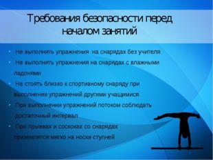 Требования безопасности перед началом занятий Не выполнять упражнения на сна