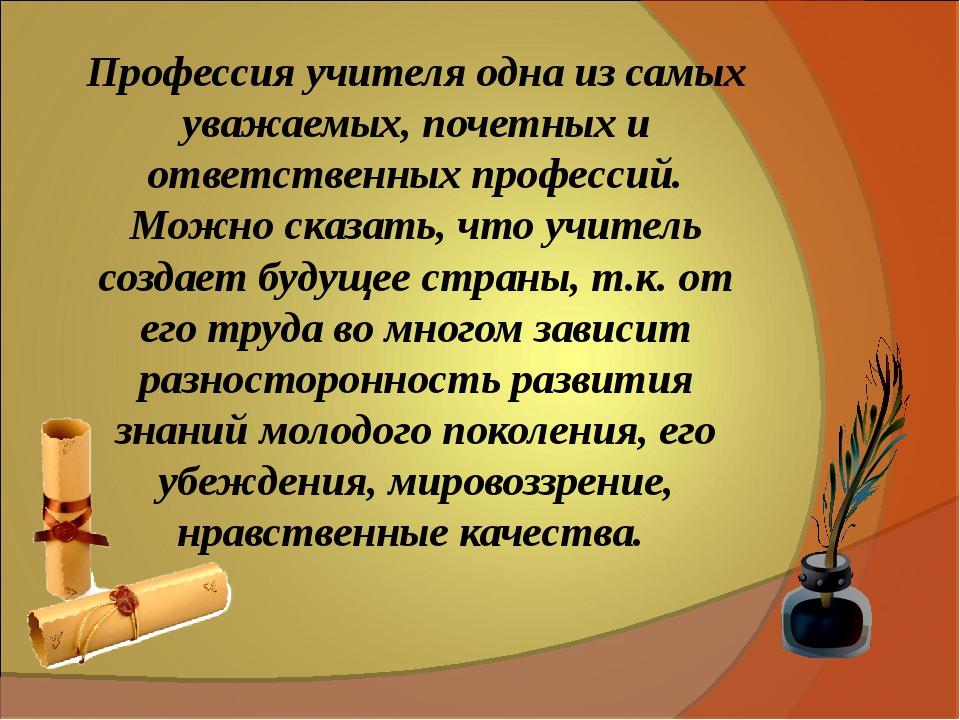Профессия учителя одна из самых уважаемых, почетных и ответственных профессий...