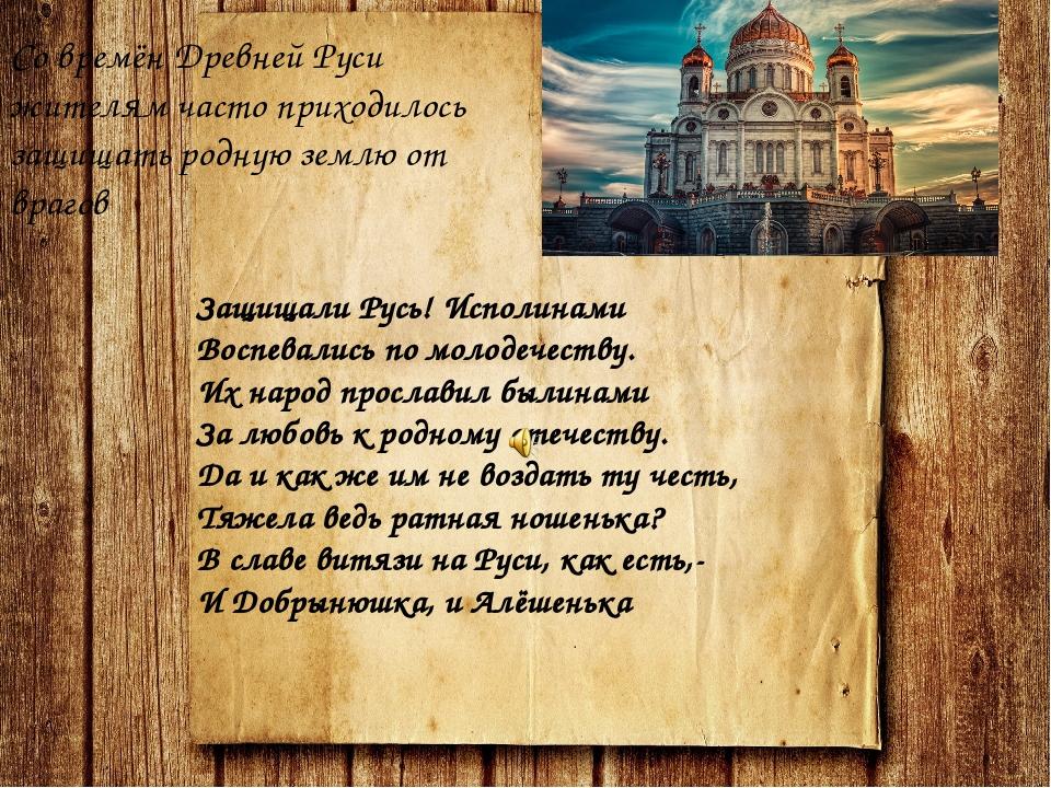 Со времён Древней Руси жителям часто приходилось защищать родную землю от вр...