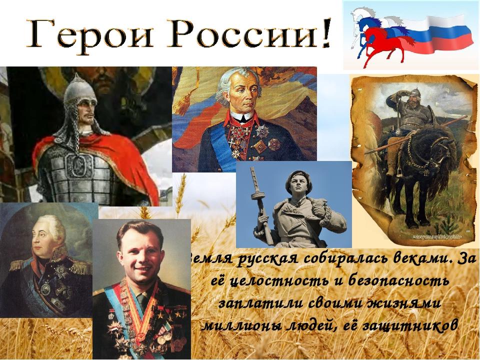 Земля русская собиралась веками. За её целостность и безопасность заплатили...