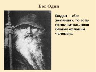 Бог Один Водан – «бог желания», то есть исполнитель всех благих желаний челов