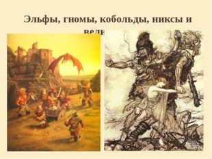 Эльфы, гномы, кобольды, никсы и великаны