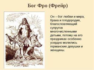 Бог Фро (Фрейр) Он – бог любви и мира, брака и плодородия, благословляющий су