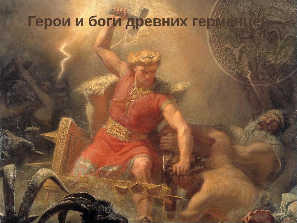 Герои и боги древних германцев