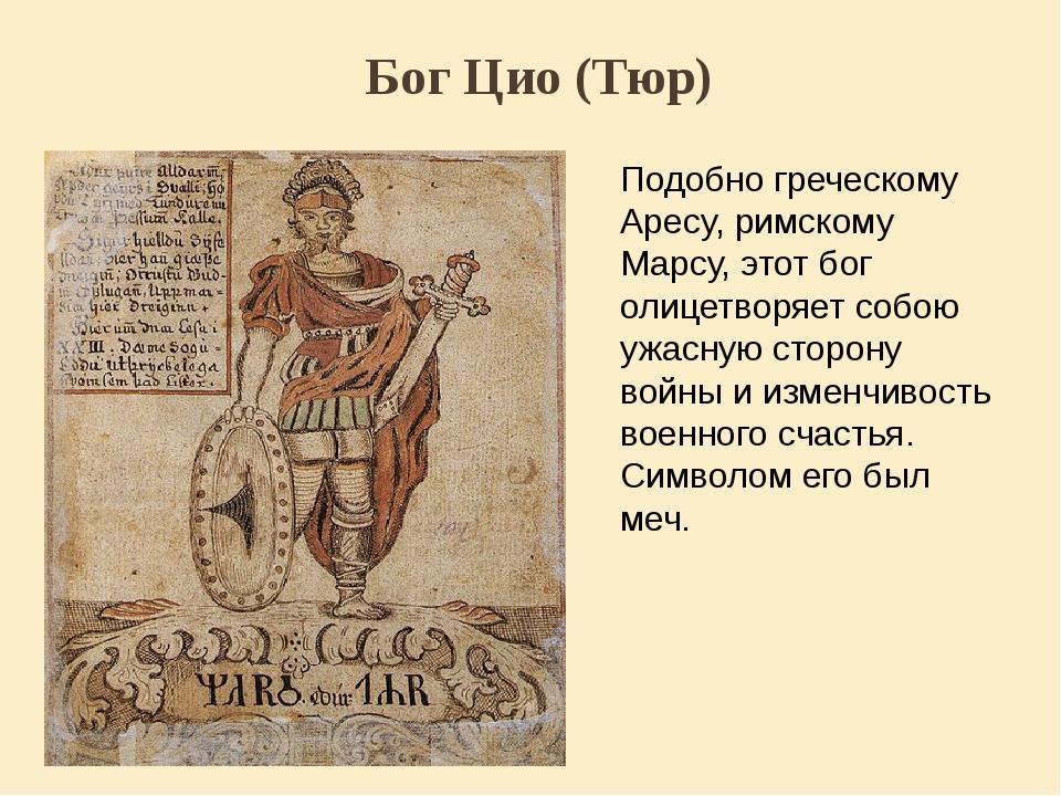 Бог Цио (Тюр) Подобно греческому Аресу, римскому Марсу, этот бог олицетворяет...