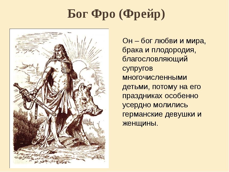 Бог Фро (Фрейр) Он – бог любви и мира, брака и плодородия, благословляющий су...