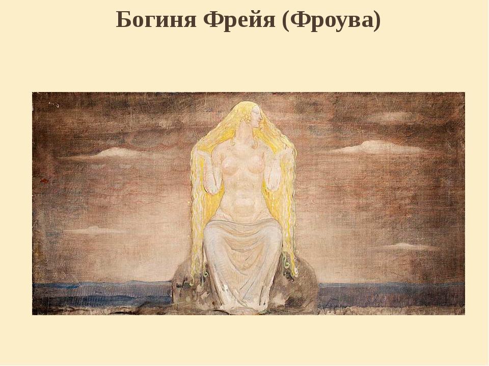 Богиня Фрейя (Фроува)